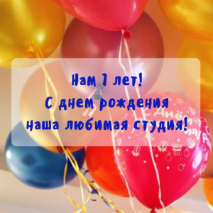 День рожденияНашей студии6 лет (3)