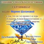Шаблон Алмаз благосостояния Марины Шаламовой
