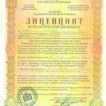 Лариса Лукьянова, сертификат