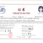 Лариса Лукьянова. сертификат