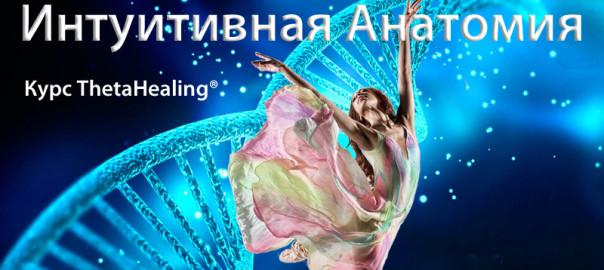 intyitivnaya-anatomiya-kurs-thetahealing5