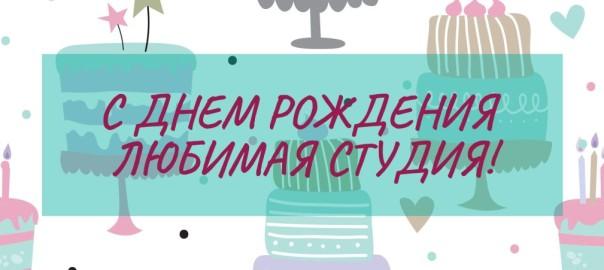 05 октября приглашаем на празднование ДНЯ РОЖДЕНИЯ!