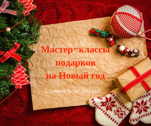Мастер-классы подарковна Новый год