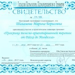 Сертификат ТОТ_Марина Шаламова