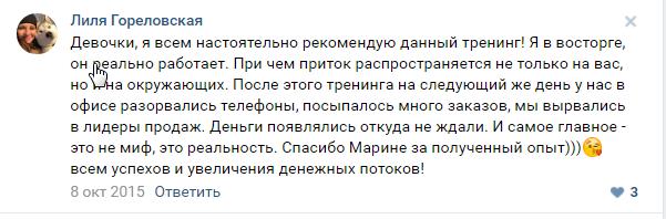 Отзыв