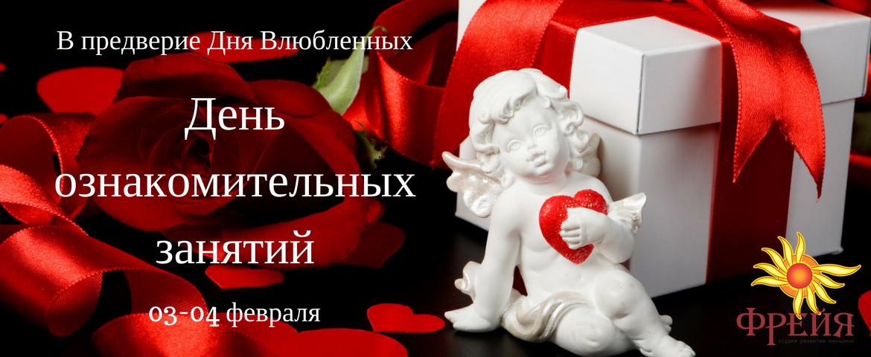 В предверие Дня Влюбленных