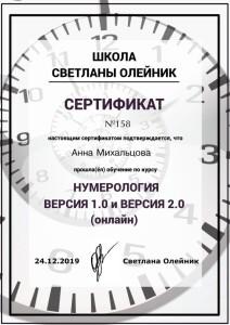 сертификат Нумерология