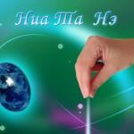 Исцеление с энергией Ниа Та Нэ, семинар-посвящение
