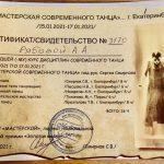 Свидетельство Рябовой